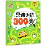 思维训练300篇:4-5岁(上)