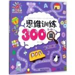思维训练300篇:5-6岁(上)