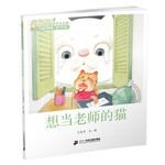 王晓明童话绘本长廊:想当老师的猫