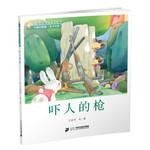 王晓明童话绘本长廊:吓人的枪