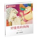 王晓明童话绘本长廊:牙缝里的狗狗