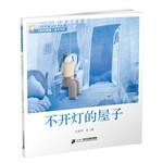 王晓明童话绘本长廊:不开灯的屋子