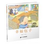 王晓明童话绘本长廊:幸福包子