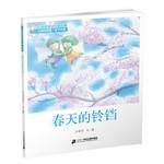 王晓明童话绘本长廊:春天的铃铛