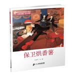 王晓明童话绘本长廊:保卫烘番薯