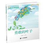 王晓明童话绘本长廊:勇敢的叶子