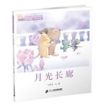 王晓明童话绘本长廊:月光长廊