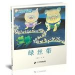 王晓明童话绘本长廊:绿丝带