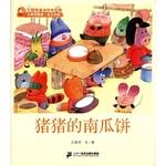 王晓明童话绘本长廊:猪猪的南瓜饼