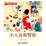 王晓明童话绘本长廊:小人鱼和警察
