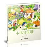 王晓明童话绘本长廊:小鸡向前进