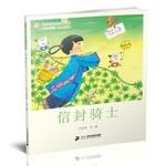 王晓明童话绘本长廊:信封骑士