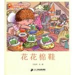 王晓明童话绘本长廊:花花棉鞋