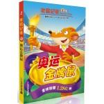老鼠记者全球版 2:奥运金牌鼠