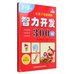 让孩子更聪明的智力开发300题 2-3岁(附精美贴纸)