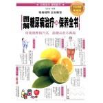 图解糖尿病治疗与保养全书(全彩图解典藏版)