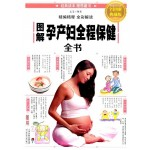 图解孕产妇全程保健全书(全彩图解典藏版)