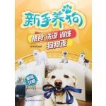 新手养狗:喂食 洗澡 训练狗狗乖