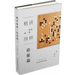 精讲围棋(初级篇)