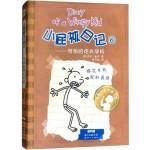 小屁孩日记06(精装双语版)