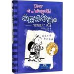 小屁孩日记10(精装双语版)