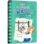 小屁孩日记12(精装双语版)