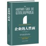 企业的人性面