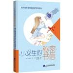 小女生的秘密书信:揭开青春期性知识的神秘面纱