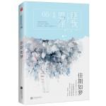 佳期如梦(2017版)