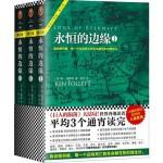 永恒的边缘(套装全3册)(全球读者平均3个通宵读完!)
