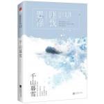千山暮雪(2017版)
