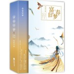 富春旧梦(全二册)