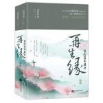 再生缘:我的温柔暴君·终章(全二册)