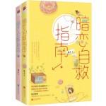 暗恋自救指南(全2册)