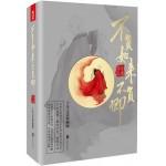 不负如来不负卿(新版)(全3册)