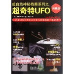 超自然神秘档案系列之超奇特UFO(终极版)
