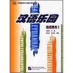 汉语乐园-教师用书1