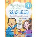汉语乐园学生用书1词语卡片