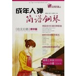 成年人弹简谱钢琴