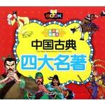 中国古典四大名著连环画典藏本(全4册)