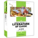 学生新课标必读 世界经典文学名著--水浒传