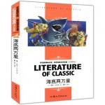学生新课标必读 世界经典文学名著--海底两万里