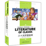 学生新课标必读 世界经典文学名著--八十天环游地球