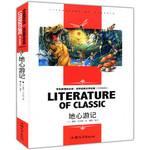 学生新课标必读 世界经典文学名著--地心游记