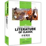 学生新课标必读 世界经典文学名著--伊索寓言