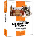 学生新课标必读 世界经典文学名著--资治通鉴故事