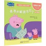 小猪佩奇心理成长故事书:我有好习惯·爸爸的眼镜不见了(注音版)
