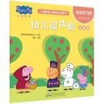 小猪佩奇心理成长故事书:我有好习惯·幼儿园戏剧(注音版)
