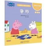 小猪佩奇心理成长故事书:我有好性格·争吵(注音版)