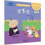 小猪佩奇心理成长故事书:我有好性格·才艺日(注音版)
